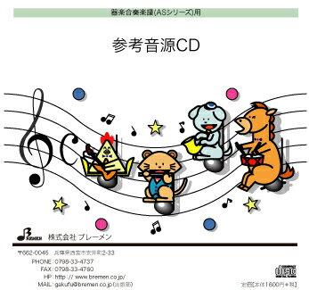器楽合奏楽譜 AS-255「おどるポンポコリン」用 参考音源CD