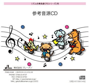 リズム合奏楽譜 RS-081「おどるポンポコリン」用 参考音源CD