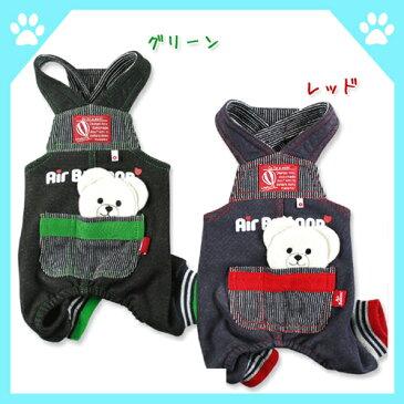 秋 冬 犬服 セール こんにちはクマさんオーバーオール つなぎ エアバルーン 犬 服 (ドッグ ウエア ドッグウエア) 小型犬 ペット服 ペットウェア