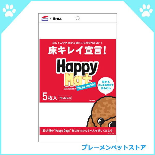 コーチョー ペットシーツ 床キレイ Happy Mat 5枚 ×5セット