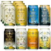 ビール地ビール詰め合わせセットTHE軽井沢ビールクラフトビール12缶飲み比べセット(定番8種)