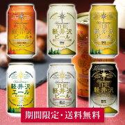 高原の錦秋入り飲み比べ6缶セット送料無料!