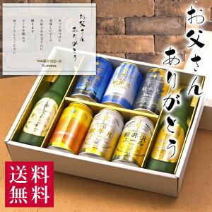 父の日 ビール セット 飲み比べ プレゼント 送料無料 ギフト 限定 クラフトビール 詰め合せ 軽井沢ビール 地ビール お祝い 330ml瓶×2本・350ml缶×6本 G-RI