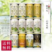 THE軽井沢ビールセットG-KA