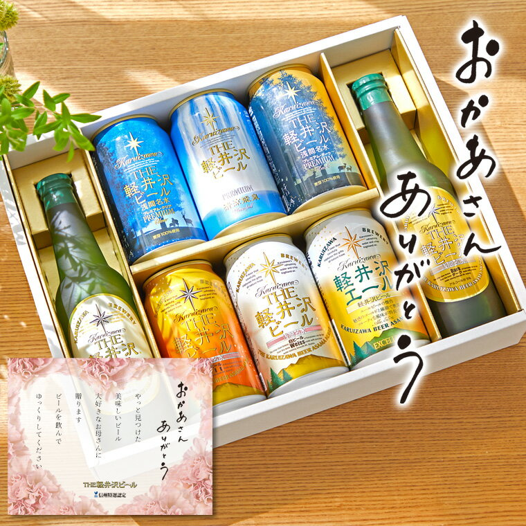 THE軽井沢ビール 母の日限定 8種飲み比べセット