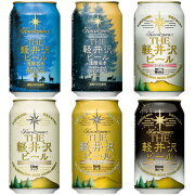 飲み比べ6缶セットTHE軽井沢ビール浅間名水人気の定番6種入り