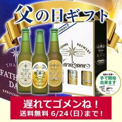 THE軽井沢ビールセットC-B03F