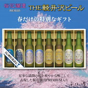 THE軽井沢ビールセットG-HG