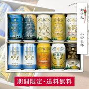 THE軽井沢ビールセットG-HY