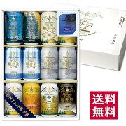 THE軽井沢ビールセットG-JA送料無料キャンペーン実施中