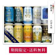 THE軽井沢ビールセットG-JB