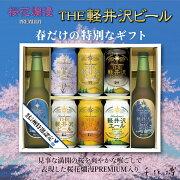 THE軽井沢ビールセットG-PR