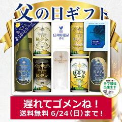 父の日ギフト・限定グラス付セットTHE軽井沢ビールセットG-PV