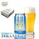 ビール クラフトビール セット 地ビール 長野 軽井沢ビール ご褒美 バーベキュー キャンプ ケース販売 清涼飛泉プレミアム 350ml缶×24本