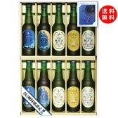 【送料無料】ビール 地ビール クラフトビール セット 詰め合わせ ギフト THE軽井沢ビール瓶セット 330ml瓶10本 日本画家千住博画伯デザインラベル