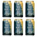 ビール クラフトビール セット 軽井沢ビール 地ビール 長野 軽井沢ビール ご褒美 バーベキュー キャンプ セット 土産 アンバーラガー ..