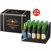 【送料無料】ビール 地ビール クラフトビール 詰め合わせ セット ギフト 贈り物 プレゼント 飲み比べ THE軽井沢ビール 特選瓶セット 330ml瓶20本