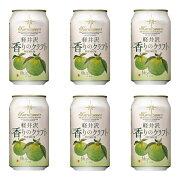 香りのクラフト柚子6缶セット