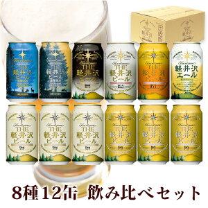 クラフトビール 飲み比べ セット ビール 詰め合わせ 家飲み 宅飲み 巣ごもり 軽井沢ビール お礼 プチギフト プレゼント 地ビール 8種 350ml缶×12本 N-CW