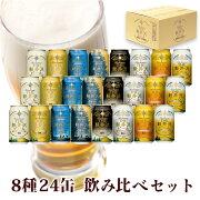 ビール地ビール詰め合わせセットTHE軽井沢ビールクラフトビール24缶飲み比べセット(定番8種)