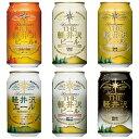 ビール クラフトビール セット 軽井沢ビール 地ビール 長野 軽井沢ビール ご褒