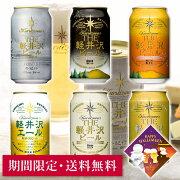 冬紀行プレミアム入り飲み比べ6缶セット送料無料!