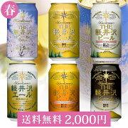 桜花爛漫プレミアム入り飲み比べ6缶セット送料無料!