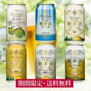 香りのクラフト柚子入り飲み比べ6缶セット送料無料!
