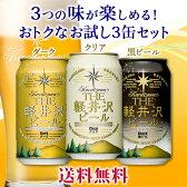 【送料無料】ビール 地ビール クラフトビール セット 詰め合わせ 飲み比べセット 3缶セット THE軽井沢ビール クリア・ダーク・ブラック 送料込 お試し