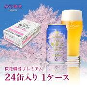 送料無料桜花爛漫プレミアム350ml24缶1ケース販売