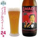 ★イチゴのクラフトビール★あまおうノーブルスイート 地ビール...