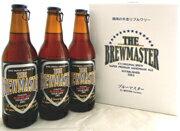 ★王道の地ビール★ブルーマスタークラフトビール3本セット【ギフトにもどうぞ♪】【ペールエール】【九州・福岡の定番クラフトビール】