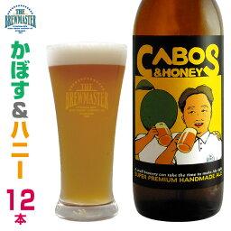 かぼす&ハニー12本セット 330ml 瓶ビール フルーツエール かぼすビール はちみつビール クラフトビール 九州 福岡 地ビール 家飲み