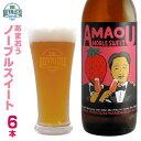 ★いちごのクラフトビール★あまおうノーブルスイート 地ビール...