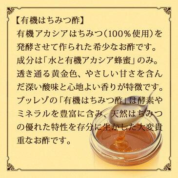 有機はちみつ酢【 はちみつ酢 ハニービネガー アカシアはちみつ 有機 オーガニック 】単品で買うより10%お得!3個セット