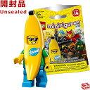 【バルク製品】レゴ ミニフィギュア シリーズ16 バナナマン |LEGO Minifigures Series16 Banana Guy 【71013-15】