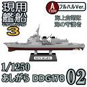 現用艦船キットコレクション3 02A:あしがら DDG178 フルハルVer. エフトイズ 1/1250