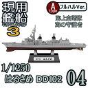 現用艦船キットコレクション3 04A:はるさめ DD102 フルハルVer. エフトイズ 1/1250