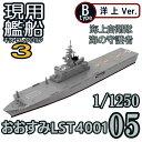 現用艦船キットコレクション3 05B:おおすみ LST4001 洋上Ver. エフトイズ 1/1250