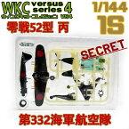 ウイングキットコレクション VS4 01S 零戦52型 丙 第332海軍航空隊 [ シークレット ] 1/144   F−toys 食玩 エフトイズ