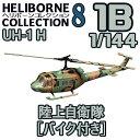 ヘリボーンコレクション8 01B:UH-1H 陸上自衛隊[バイク付き] エフトイズコンフェクト 1/144