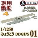 現用艦船キットコレクション4 01B みょうこう DDG175 洋上Ver. エフトイズ 1/1250