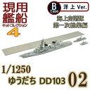 現用艦船キットコレクション4 02B ゆうだち DD103 洋上Ver. エフトイズ 1/1250