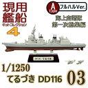 現用艦船キットコレクション4 03A てるづき DD116 フルハルVer. エフトイズ 1/1250
