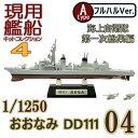 現用艦船キットコレクション4 04A おおなみ DD111 フルハルVer. エフトイズ 1/1250