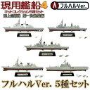 現用艦船キットコレクション4 AフルハルVer.全5種フルコンプ エフトイズ 1/1250