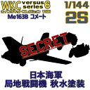 ウイングキットコレクション VS6 02S:Me163B コメート+キューベルワーゲン/ケッテンクラート 日本海軍 局地戦闘機 秋水塗装 [シークレット] エフトイズコンフェクト 1/144