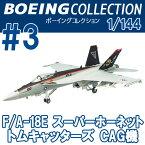 ボーイングコレクション BOEING F / A-18E スーパーホーネット アメリカ海軍第31戦闘攻撃飛行隊 「トムキャッターズ」CAG機 1/144 | F−toys 食玩 エフトイズ
