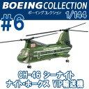 ボーイングコレクション BOEING CH-46 シーナイト アメリカ海兵隊第1ヘリコプター飛行隊 「 ナイト ホークス 」 VIP輸送機 1/144 | F−toys 食玩 エフトイズ