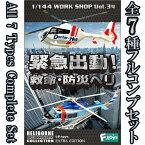 ヘリボーンコレクション エクストラエディション 緊急出動! 救命・防災ヘリ 全7種 フルコンプリート 1/144   F−toys 食玩 エフトイズ ヘリコプター